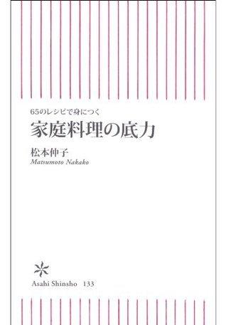 65のレシピで身につく 家庭料理の底力 (朝日新書) 松本 仲子