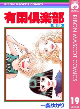 有閑倶楽部 19 (りぼんマスコットコミックスDIGITAL)  by  Yukari Ichijō