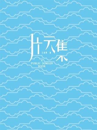 片云集  by  王统照