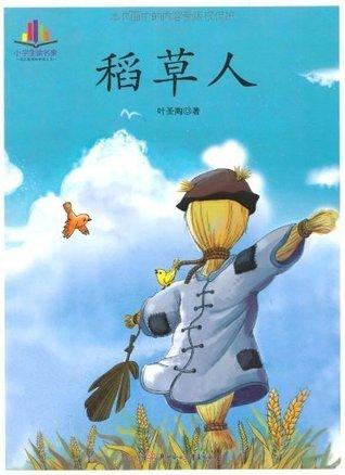 小学生读名家:稻草人 (语文新课标必读丛书) 叶圣陶