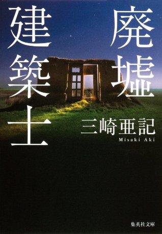 廃墟建築士 Aki Misaki