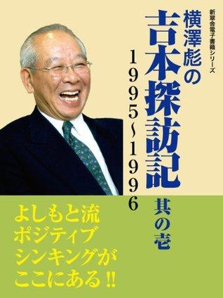 Takeshi Yokozawas Report Yoshimoto Kogyo 1 (Shinsuisya eBooks) (Japanese Edition)  by  Takeshi Yokozawa