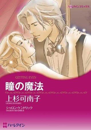 瞳の魔法 (ハーレクインコミックス) 上杉 可南子