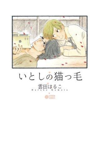 いとしの猫っ毛 (シトロンコミックス)  by  雲田はるこ