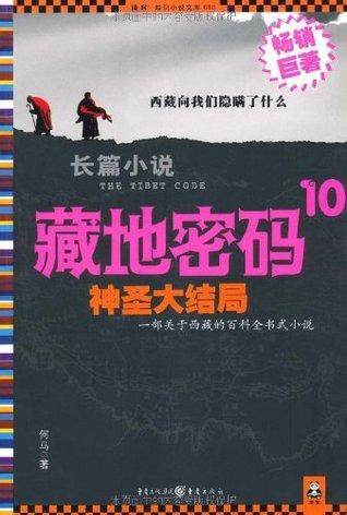 藏地密码10·神圣大结局(抵达藏传佛教精神内核) 何马