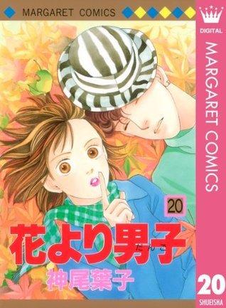 花より男子 20 (マーガレットコミックスDIGITAL)  by  神尾 葉子