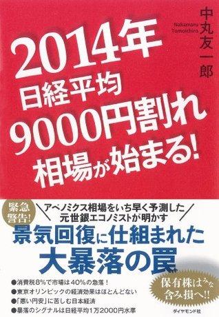 2014年日経平均9000円割れ相場が始まる! 中丸 友一郎