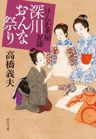 けんか茶屋お蓮 - 深川おんな祭り (中公文庫) 高橋義夫