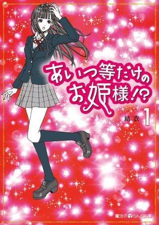 あいつ等だけのお姫様!?(1) (魔法のiらんど文庫) (Japanese Edition) 結衣
