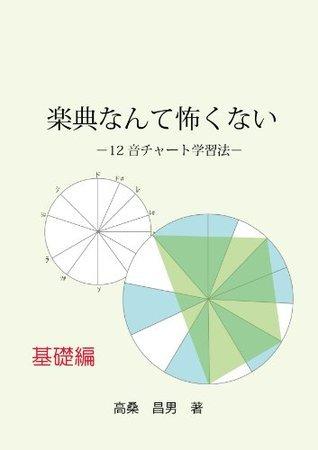 GAKUTEN-NANTE-KOWAKUNAI- 12ONGAKUSYUHO-KISOHEN  by  TAKAKUWA MASAO
