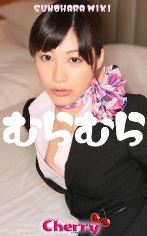 MURAMURA@SUNOHARAMIKI  by  Cherry publishing