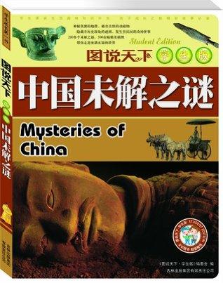 中国未解之谜 (图说天下(学生版)) 图说天下学生版编委会