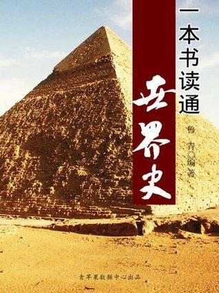 一本书读通世界史  by  鲁青
