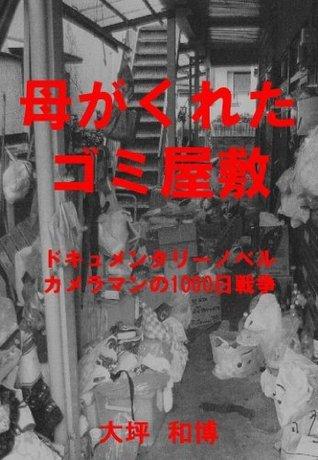 Hahaga kureta Gomiyasiki Otsubo Kazuhiro