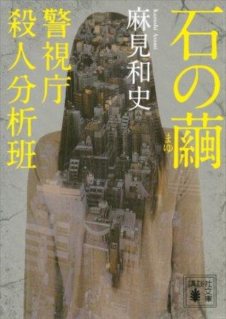 石の繭 警視庁殺人分析班 (講談社文庫)  by  麻見和史