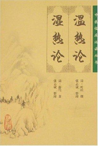温热论•湿热论 (中医临床必读丛书)  by  清·薛雪