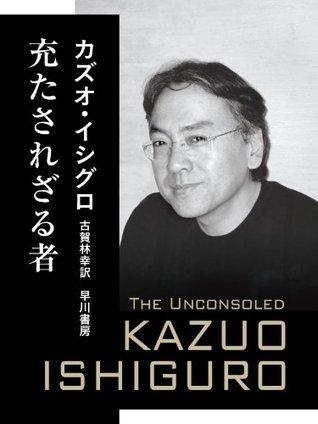 充たされざる者  by  Kazuo Ishiguro