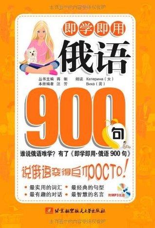 即学即用•俄语900句  by  汪芳