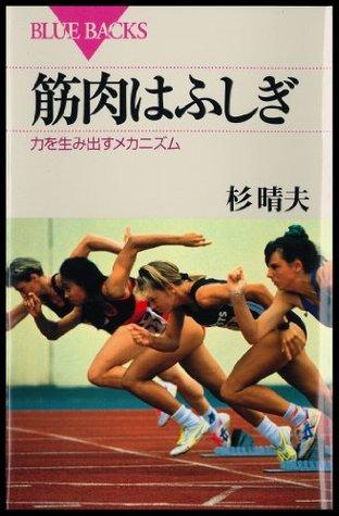 筋肉はふしぎ 力を生み出すメカニズム (ブルーバックス) 杉晴夫