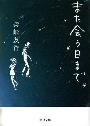 また会う日まで [Mata au hi made]  by  Tomoka Shibasaki