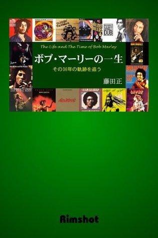 Bob Marley no issho  sono sanju roku nen no kiseki wo ou  by  fujita tadashi