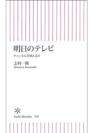 明日のテレビ (朝日新書)  by  志村 一隆