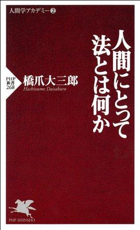 人間にとって法とは何か (PHP新書) 橋爪 大三郎