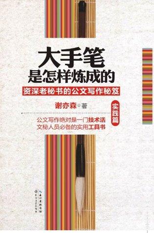 大手笔是怎样炼成的(实践篇)  by  谢亦森
