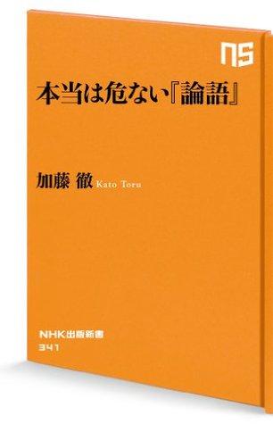 本当は危ない『論語』 (NHK出版新書)  by  加藤 徹