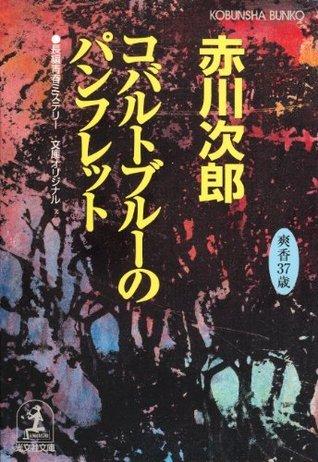 コバルトブルーのパンフレット~杉原爽香三十七歳の夏~ (光文社文庫)  by  赤川 次郎