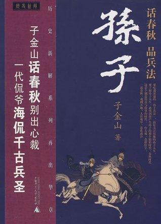孙子:话春秋•品兵法  by  子金山