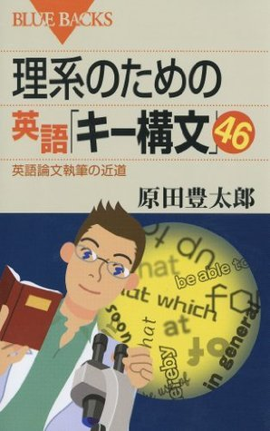 理系のための英語「キー構文」46 : 英語論文執筆の近道 (ブルーバックス) 原田豊太郎