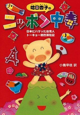 哈日杏子のニッポン中毒 日本にハマッた台湾人 トーキョー熱烈滞在記 哈日杏子
