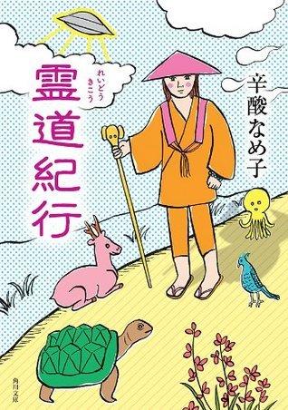 霊道紀行 (角川文庫) 辛酸 なめ子