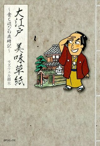 大江戸 美味草子 (SPコミックス) ラズウェル細木