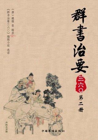 群书治要三六〇(第2册) (Chinese Edition) 魏徵