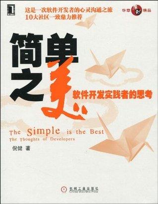简单之美:软件开发实践者的思考  by  倪健