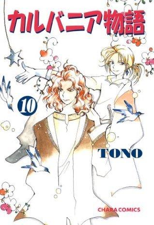 カルバニア物語(10) (Chara COMICS) Tono
