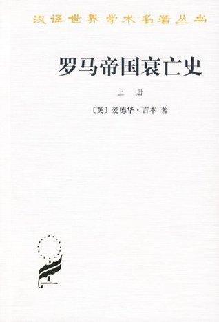 罗马帝国衰亡史(D.M. 洛节编本)(上卷) (汉译世界学术名著丛书)  by  爱德华·吉本