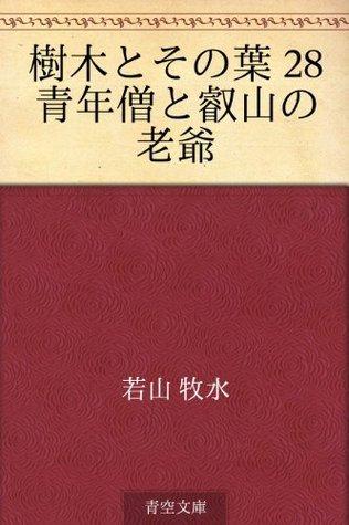 Jumoku to sono ha 28 seinenso to eizan no roya  by  Bokusui Wakayama