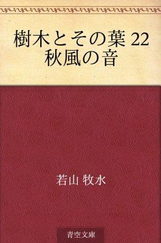 Jumoku to sono ha 22 akikaze no ne  by  Bokusui Wakayama