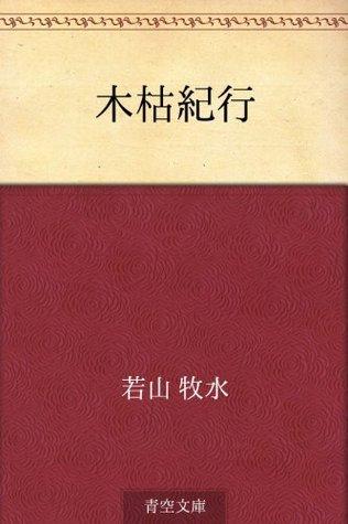 Kogarashi kiko  by  Bokusui Wakayama