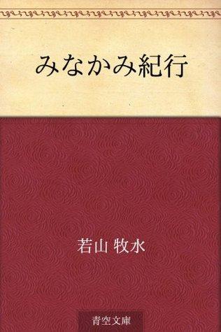 Minakami kiko  by  Bokusui Wakayama