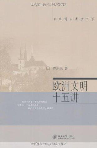 欧洲文明十五讲 (名家通识讲座书系)  by  陈乐民