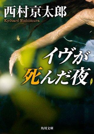 イヴが死んだ夜  by  Kyotaro Nishimura