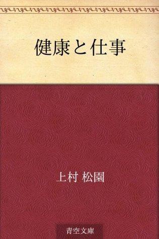 Kenko to shigoto  by  Shōen Uemura