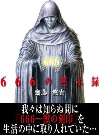 666の黙示録  by  齋藤 悠貴