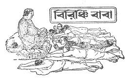 Birinchi Baba  by  Rajshekhar Basu