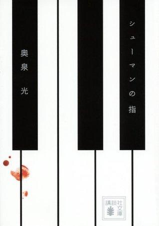 シューマンの指 (講談社文庫) 奥泉光