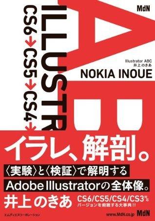 Illustrator ABC  by  井上のきあ